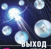 Михаил Радуга, Андрей Будько «Выход из тела для ленивых»