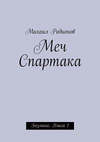 Михаил Родионов «Меч Спартака. Безликие. Книга 1»