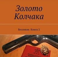 Михаил Родионов «Золото Колчака»