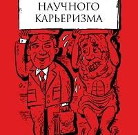 Михаил Щербаченко «Краткий курс научного карьеризма. Пособие для молодого чиновника»