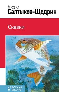 Михаил Салтыков-Щедрин «Сказки»
