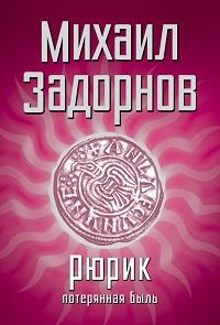 Михаил Задорнов «Рюрик. Потерянная быль»