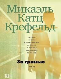 Микаэль Крефельд «За гранью»
