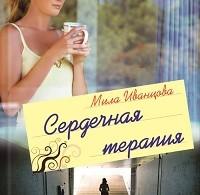 Мила Иванцова «Сердечная терапия»