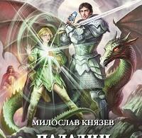 Милослав Князев «Паладин мятежного бога»