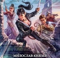 Милослав Князев «Война с орками»