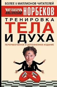 Мирзакарим Норбеков «Тренировка тела и духа»