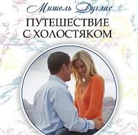 Мишель Дуглас «Путешествие с холостяком»