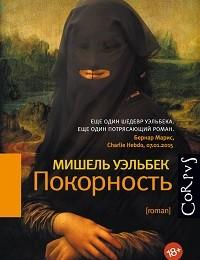 Мишель Уэльбек «Покорность»
