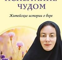 Монахиня Евфимия «Испытание чудом. Житейские истории о вере»