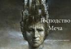 Морган Райс «Господство Меча»