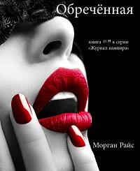 Морган Райс «Обречённая»