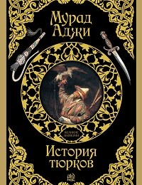 Мурад Аджи «История тюрков»