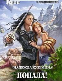 Надежда Кузьмина «Попала!»