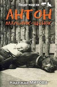 Надежда Мирова «Антон. Мальчик-щенок»