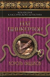 Нат Пинкертон «Король сыщиков (сборник)»