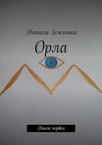 Натали Землянка «Орла. Книга первая»