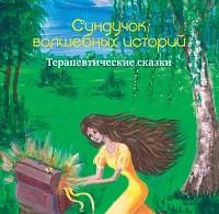 Наталия Безус «Сундучок волшебных историй. Терапевтические сказки»