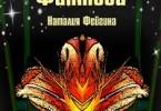 Наталия Фейгина «Цветок Фантоса. Романс для княгини»