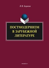 Наталия Киреева «Постмодернизм в зарубежной литературе»