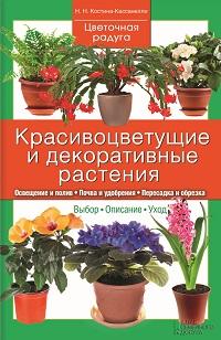 Наталия Костина-Кассанелли «Красивоцветущие и декоративные растения»