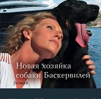 Наталия Миронина «Новая хозяйка собаки Баскервилей»