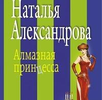 Наталья Александрова «Алмазная принцесса»