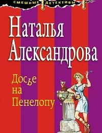 Наталья Александрова «Досье на Пенелопу»