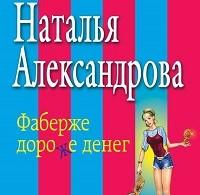Наталья Александрова «Фаберже дороже денег»