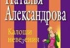 Наталья Александрова «Калоши невезения»