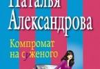 Наталья Александрова «Компромат на суженого»
