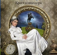 Наталья Александрова «Крест командора»