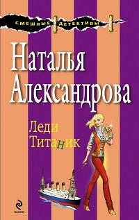 Наталья Александрова «Леди Титаник»