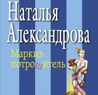 Наталья Александрова «Маркиз-потрошитель»