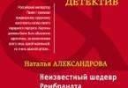 Наталья Александрова «Неизвестный шедевр Рембрандта»