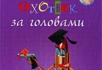 Наталья Александрова «Охотник за головами»