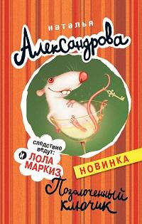 Наталья Александрова «Позолоченный ключик»