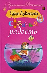 Наталья Александрова «Собачья радость»