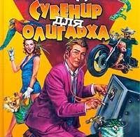 Наталья Александрова «Сувенир для олигарха»