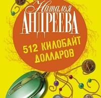 Наталья Андреева «512 килобайт долларов»