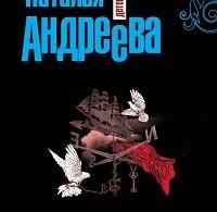 Наталья Андреева «Десять ударов в гонг»