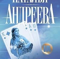Наталья Андреева «Метель»