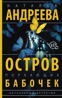 Наталья Андреева «Остров порхающих бабочек»