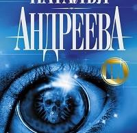 Наталья Андреева «Островитяне»