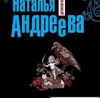 Наталья Андреева «Парижская тайна, или Истина в вине»