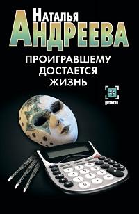 Наталья Андреева «Проигравшему достается жизнь