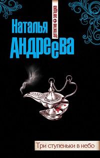 Наталья Андреева «Три ступеньки в небо»