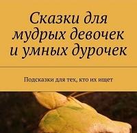 Наталья Берязева «Cказки для мудрых девочек и умных дурочек»