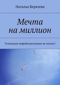Наталья Берязева «Мечта на миллион»