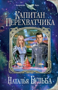 Наталья Бульба «Капитан перехватчика»